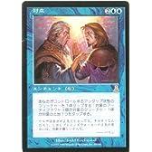 マジック:ザ・ギャザリング MTG 対立 日本語 (UD) #010193 (特典付:希少カード画像) 《ギフト》