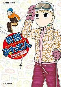 有閑みわさん (15) (バンブーコミックス 4コマセレクション)