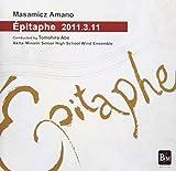 天野正道作品集「Epitaphe 2011.3.11(墓碑銘)」