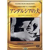 アンダルシアの犬 [DVD]
