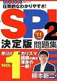2011年度版 SPI2問題集 決定版 (NAGAOKA就職シリーズ)