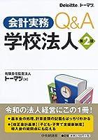 会計実務Q&A 学校法人(第2版)