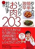 おくぞの流 簡単 激早 しっかりお肉おかず203 (講談社のお料理BOOK) 画像