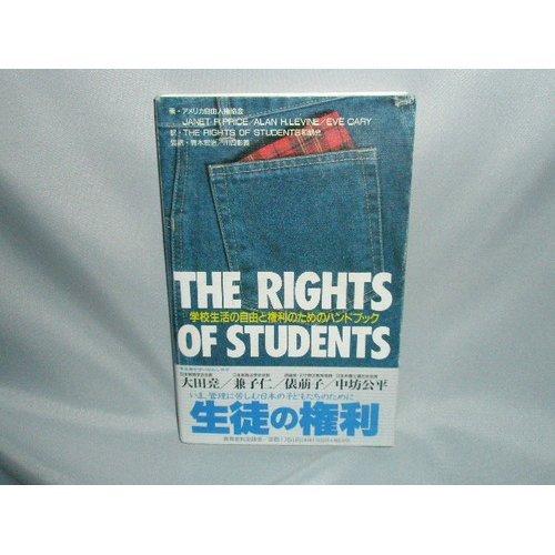 生徒の権利―学校生活の自由と権利のためのハンドブック