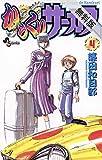 からくりサーカス(4)【期間限定 無料お試し版】 (少年サンデーコミックス)