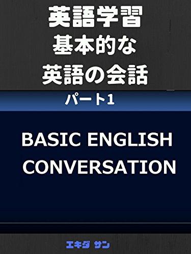 基本的な英語の会話 Part1