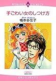 手ごわい女のしつけ方 (ハーモニィコミックス)