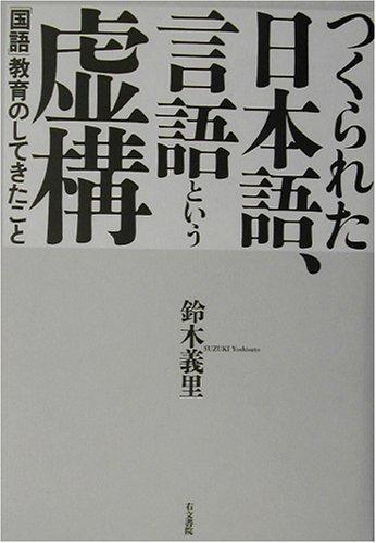 つくられた日本語、言語という虚構―「国語」教育のしてきたことの詳細を見る