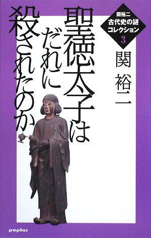 関裕二<古代史の謎>コレクション3 聖徳太子はだれに殺され (関裕二古代史の謎コレクション)