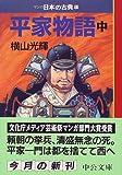 平家物語(中)―マンガ日本の古典 (11) 中公文庫
