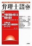 弁理士受験新報〈Vol.105〉