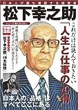 松下幸之助―日本人が最も尊敬する経営者 (別冊宝島―シリーズ偉大な日本人 (1309))