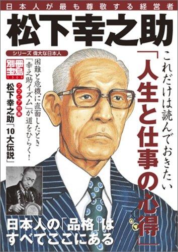 松下幸之助―日本人が最も尊敬する経営者 (別冊宝島―シリーズ偉大な日本人 (1309))の詳細を見る