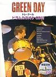 GREEN DAY トレ・クール ドラム・カラオケ CD付
