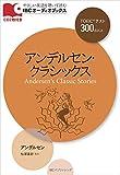 CD付 アンデルセン・クラシックス Andersen's Classic Stories (IBCオーディオブックス)