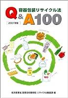 容器包装リサイクル法Q&A100〈2001年版〉