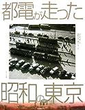 都電が走った昭和の東京 画像