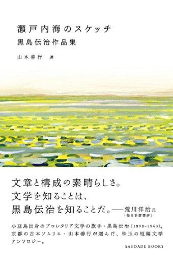 瀬戸内海のスケッチ―黒島伝治作品集