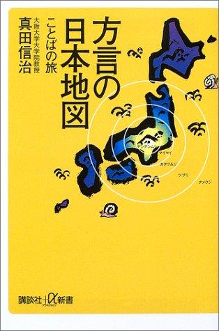 方言の日本地図-ことばの旅 (講談社+α新書)の詳細を見る