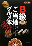B級ご当地グルメ本 (ぐるぐる文庫)