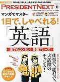 PRESIDENT NEXT(プレジデントネクスト)Vol.7 (プレジデント 別冊) 画像