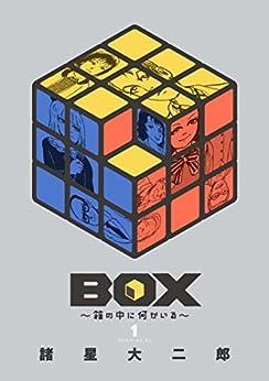 漫画『BOX 〜箱の中に何かいる〜』の感想・無料試し読み