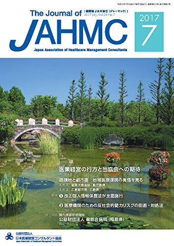 機関誌JAHMC 2017年7月号