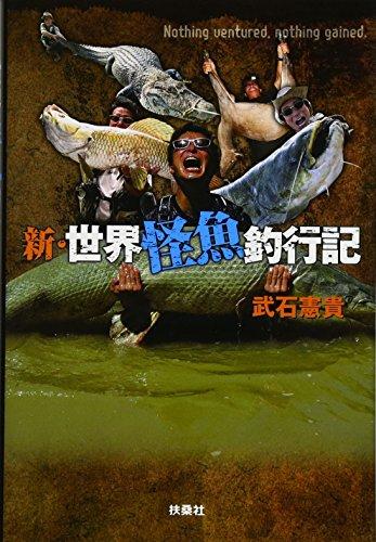新・世界怪魚釣行記の詳細を見る