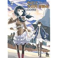 あせびと空世界の冒険者(2) (RYU COMICS)