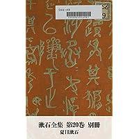 漱石全集 第20巻 別冊