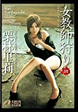 女教師狩り in 栗林里莉 [DVD]