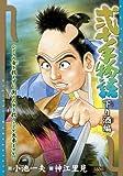弐十手物語 下り酒 (キングシリーズ 漫画スーパーワイド)