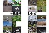 野鳥撮影術 鳥の魅力を引き出す表現テクニック (日本カメラMOOK) 画像