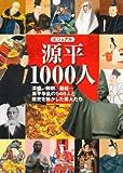 ビジュアル源平1000人 ( ) ( )