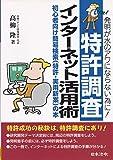 特許調査インターネット活用術―初心者向け簡易検索(特許・実用新案)の本