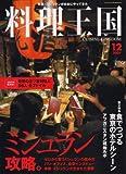 料理王国 2007年 12月号 [雑誌] 画像