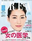 CREA (クレア) 2012年 09月号 [雑誌]