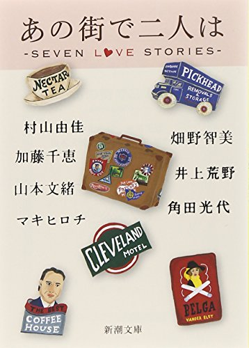 あの街で二人は: ‐seven love stories‐ (新潮文庫)の詳細を見る