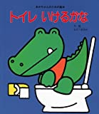 トイレいけるかな (あかちゃんのための絵本)