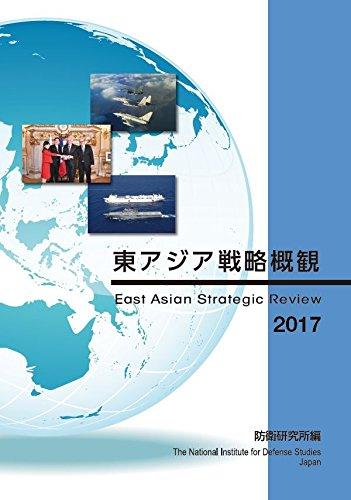 東アジア戦略概観2017
