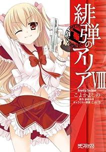 緋弾のアリア VIII (MFコミックス アライブシリーズ)