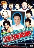 「板尾ロマン DVD vol.1 コントトレーニング傑作選![YRBN-90220][DVD]」