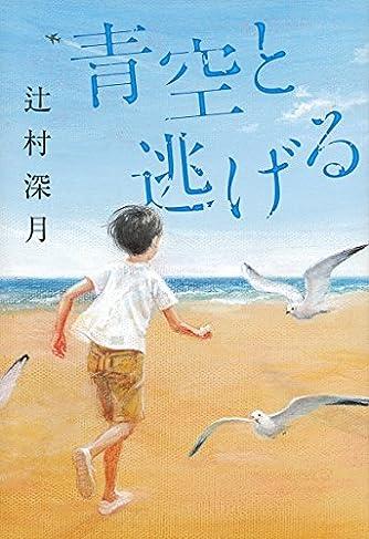 青空と逃げる (単行本)