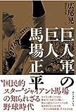 イースト・プレス 広尾晃 巨人軍の巨人 馬場正平の画像
