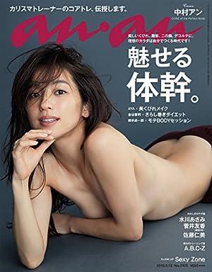 anan (アンアン)2018/06/13 No.2105[魅せる体幹。]