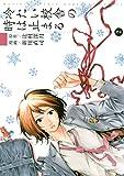 冷たい校舎の時は止まる(2) (月刊少年マガジンコミックス)