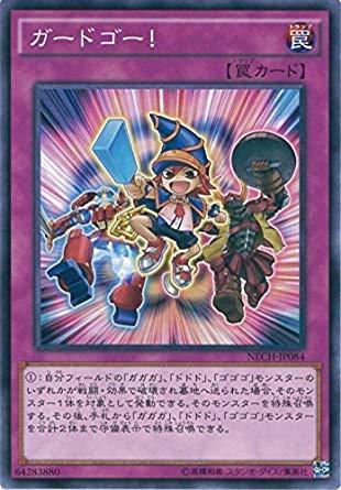 遊戯王 NECH-JP084-N 《ガードゴー!》 Normal