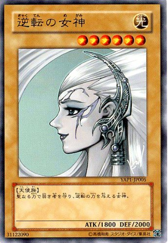 YAP1-JP005 UR 逆転の女神【遊戯王シングルカード】