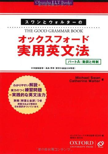 スワンとウォルターのオックスフォード実用英文法―パートA:動詞と時制 (Obunsha ELT Books)の詳細を見る