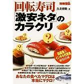 回転寿司「激安ネタ」のカラクリ−ファン必読! 偽装魚&インチキ代用魚総覧85種 (別冊宝島)